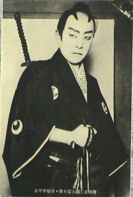 澤田正二郎